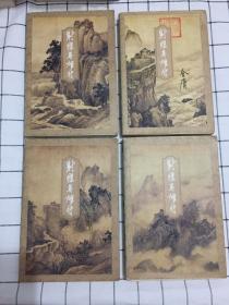 射雕英雄传(1-4)三联正版