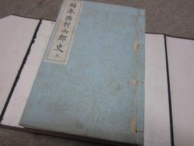 《山形县西村山郡史》8卷1函全,日本地方志,大正四年出版。