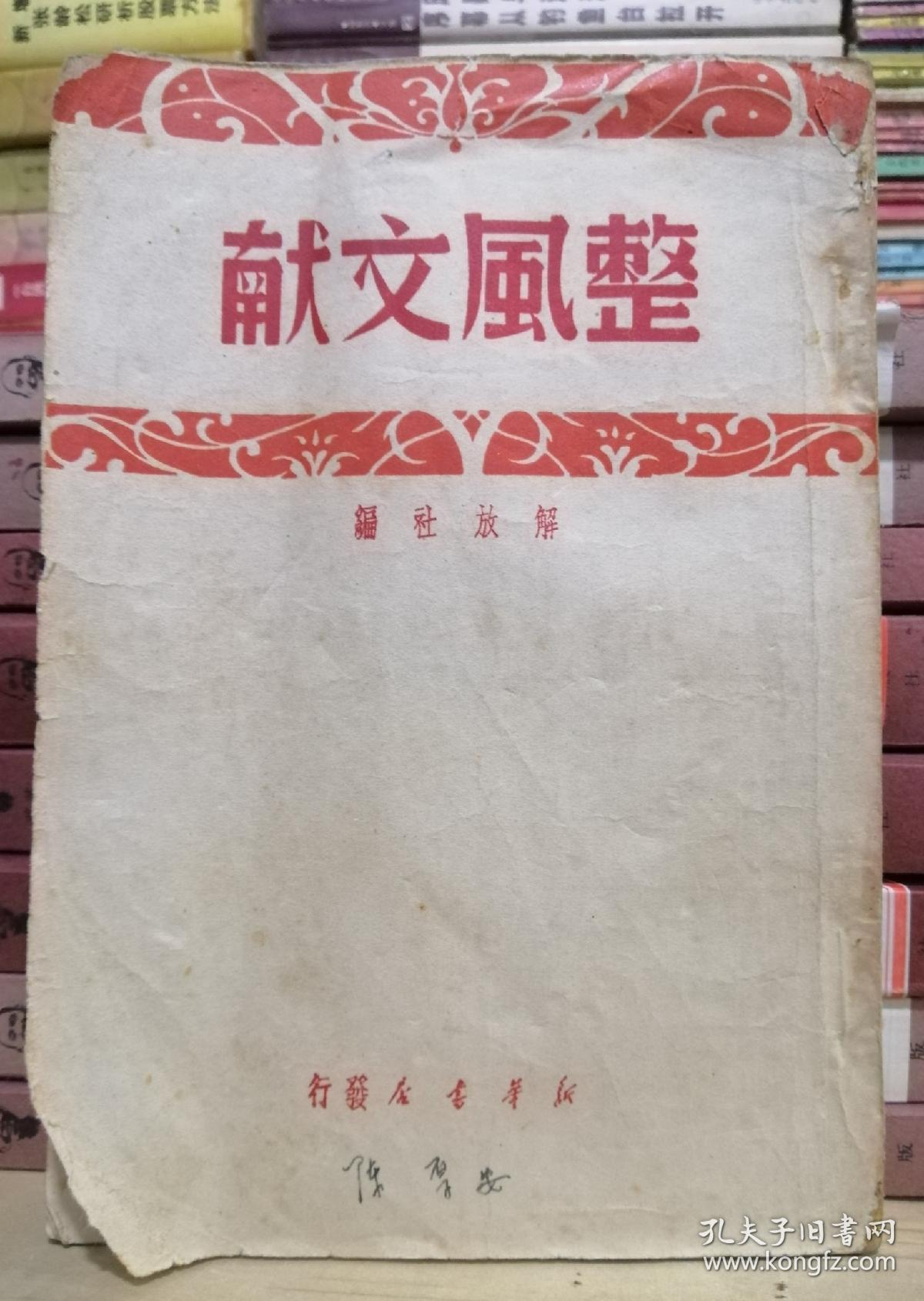 整风文献 1950年版