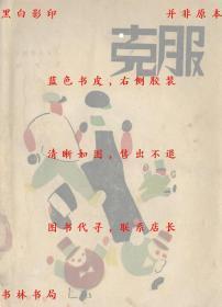 【复印件】克服-孚尔玛诺夫-民国心弦书社刊本