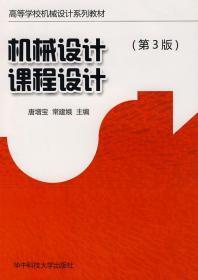 机械设计课程设计 第3版 唐增宝 常建娥 华中科技大学9787560911915