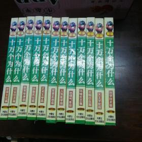新编十万个为什么全12卷合售
