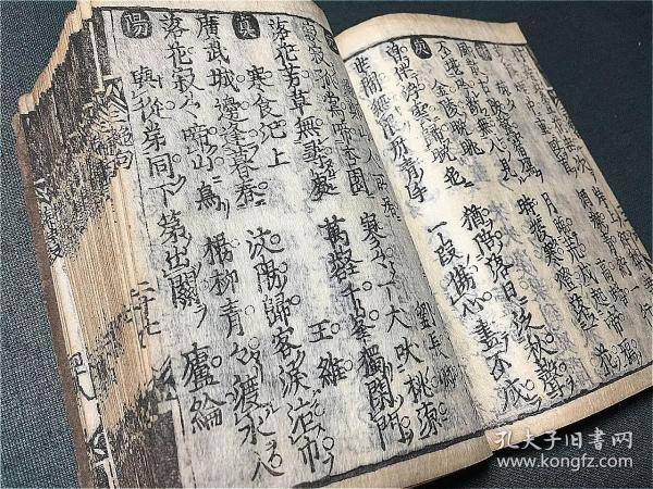 1648年和刻本《锦绣段》1册全,唐贤绝句诗,庆安元年刊刻