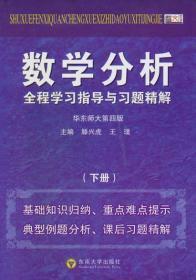 数学分析全程学习指导与习题精解 滕兴虎 东南大学出版9787564141509