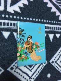 笔记本 有古装女子插图 未使用 1980年北京市制本总厂印制