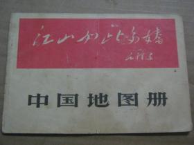 中国地图册【有毛泽东林彪题词】带林题