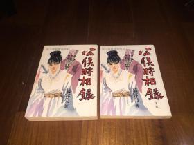 罕有繁体竖版武侠小说;《公侯将相录》全2册,慕容美著,36开本香港武林出版社1968年出版,库存未阅,品好如图。