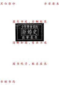 【复印件】拒婚史-张肇基-民国少年学会刊本