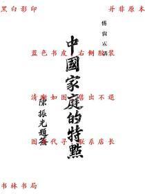 【复印件】中国家庭的特点-傅尚霖-民国铅印刊本