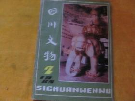 四川文物 1985 第二期