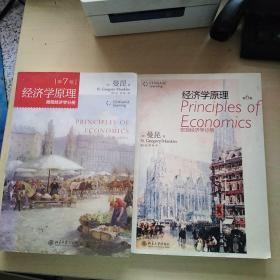 经济学原理 曼昆 宏观经济学分册 第6版 +微观经济学分册 第7版 2本合售