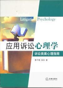 应用诉讼心理学 诉讼类案心理指南 正版 鲁千晓//安兵  9787511840899