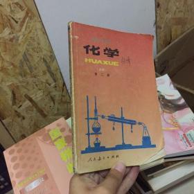 高级中学化学第二册