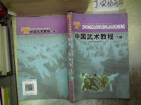 体育院校通用教材:中国武术教程(下册) .