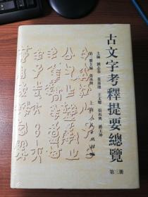 古文字考释提要总览(第三册)