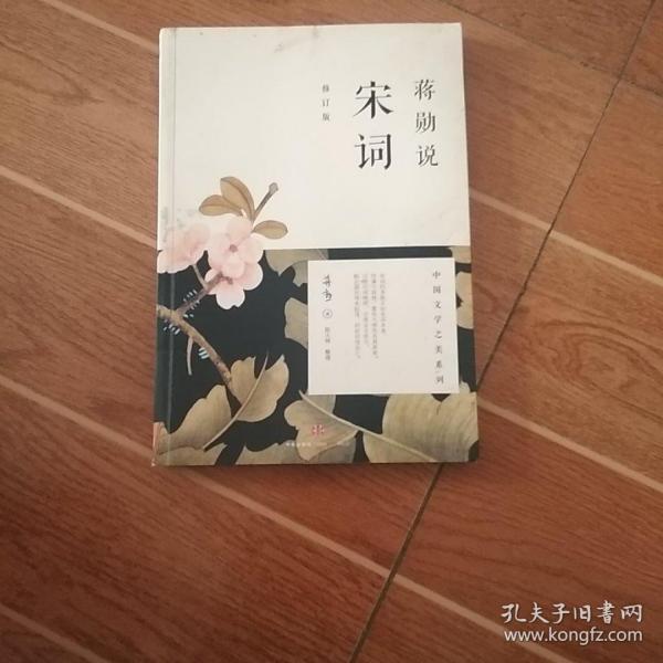 蒋勋说宋词(修订版)