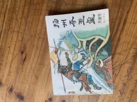 4065:扬州夺玉玺