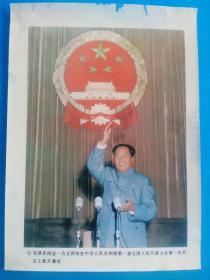 1954年 毛主席在全国第一届人民代表大会上致开幕词
