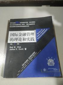 全美MBA經典教材書系(英文原版):國際金融管理的理論和實踐(第1版),
