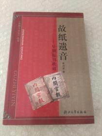 故纸遗音—早期报刊收藏