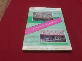 1993年【天津城镇商用地图索引】16开本,内带大量知名企业照片插图