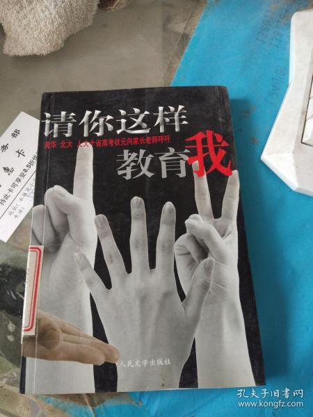 请你这样教育我  清华北大人大十省高考状元向家长老师呼吁