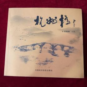 杭州桥:杭州印象