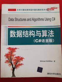 大学计算机教育国外著名教材系列:数据结构与算法(C#语言版)(影印版)