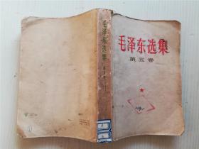 毛泽东选集第五卷 1977年原版书 7品毛选5 品差仅供阅读
