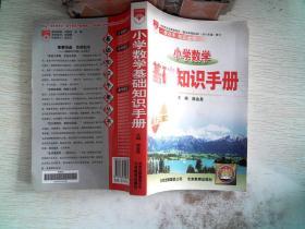 小学数学基础知识手册(第十次修订) .
