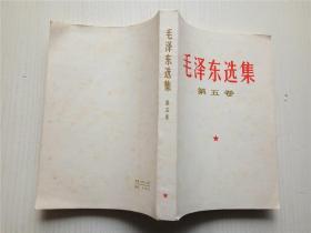 毛泽东选集第五卷(1977年原版书)9品毛选5 保存的不错 未删节