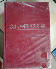 2015中國電力年鑒