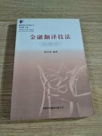 金融翻译技法