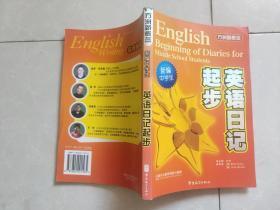 新编中学生英语日记起步