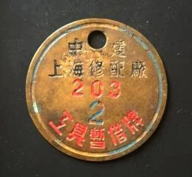 解放初期:中建上海修配厂工具暂借铜牌