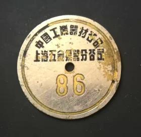 解放初期:中国工业器材公司上海五金机器分公司铜牌