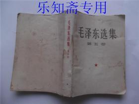 毛泽东选集第五卷 1977年大字版 原版书 毛选五卷 7-8成新