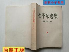 毛泽东选集第五卷 1977年大字版 原版书 毛选五卷 8.5成新