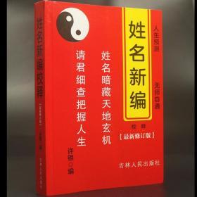 姓名新编校释修订版许银著384页人生预测家居风水书古籍