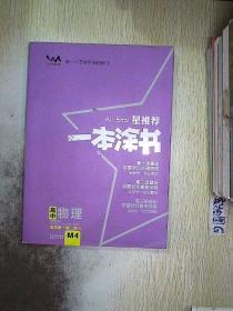 星推荐 一本涂书 高中物理 适用于高一高二高三 .