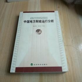 中国地方财政运行分析