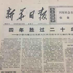 ���╋�甯�璇�褰����板���ユ�ャ��1974骞�10��16��