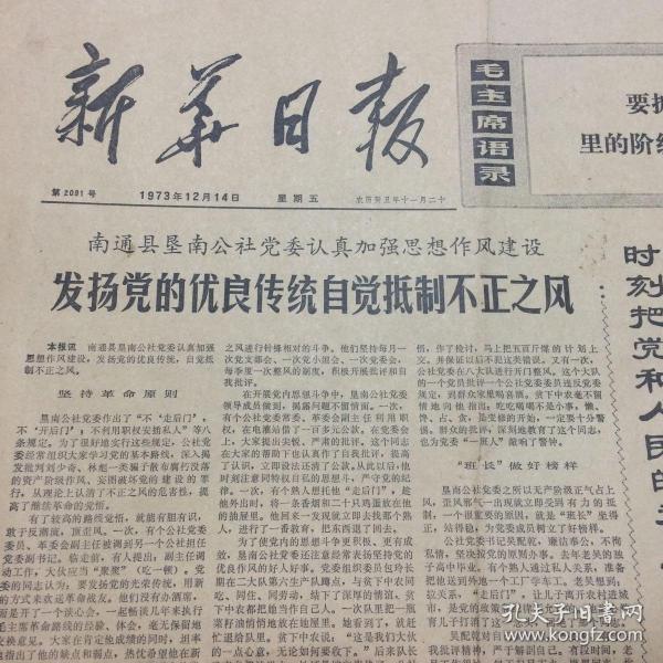 ���╋�甯�璇�褰����板���ユ�ャ��1973骞�12��14��