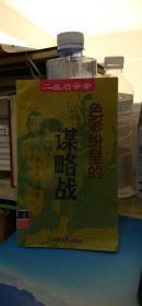 色彩纷呈的谋略战     苑士军       中国经济出版社出版