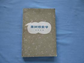 果树修剪学【9品;见图】