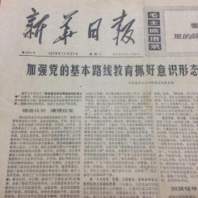 ���╋�甯�璇�褰����板���ユ�ャ��1973骞�11��27��