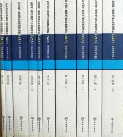 中国南方电网 配电网工程标准设计和典型造价(V2.1)(贵州电网分册)第一分册10kv及以下架空线路标准设计(上中下)