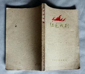 1960年 红色戏剧 江西人民出版社 印量稀少 土纸 保真到代