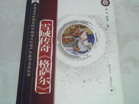 青海省首批国家级非物质文化遗产代表作名录从书--雪域传奇《格萨尔》