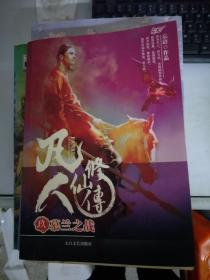 (正版1)凡人修仙传(9)慕兰之战9787806807583